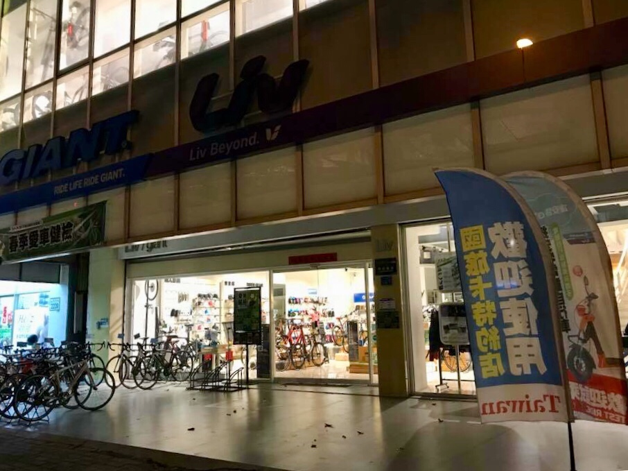 Giant Kaohsiung LIV Flagship Store