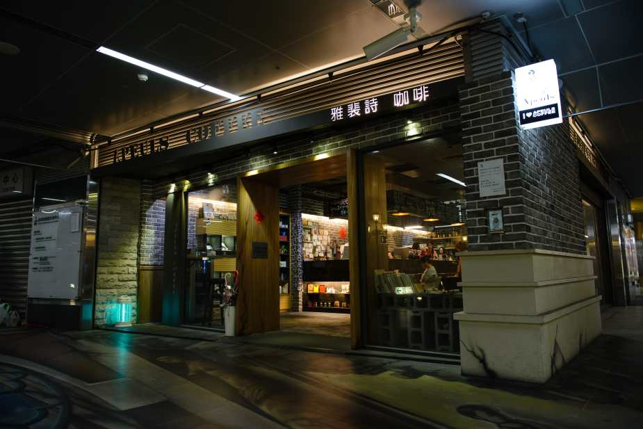 Apeuls Coffee 雅裴詩咖啡, Formosa Boulevard Station, Kaohsiung