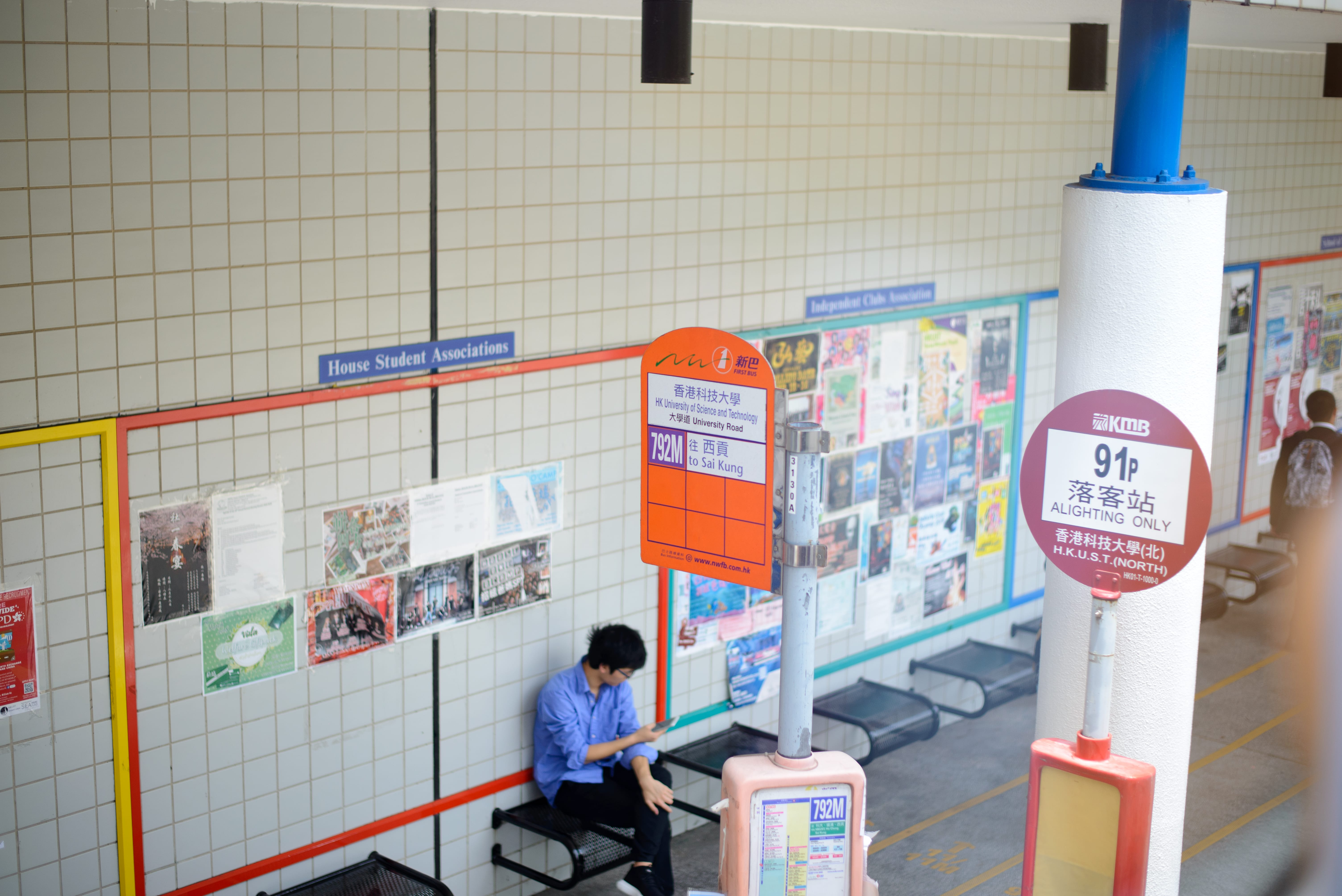 Bus Stop at Hong Kong University of Science and Technology