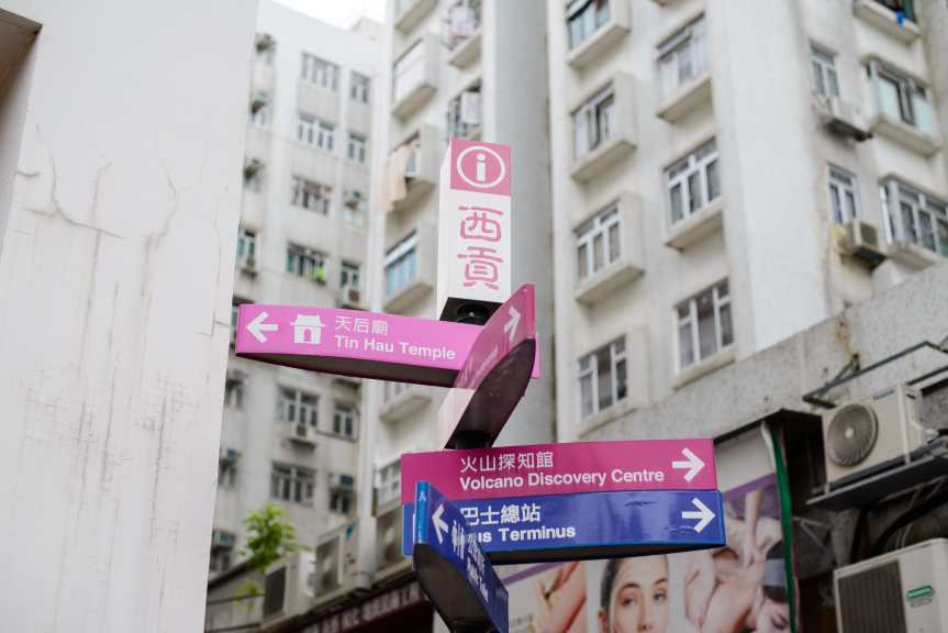 Street Post near the Sai Kung Government Office