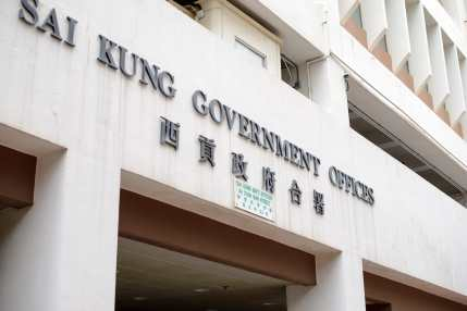 Sai Kung Government Office