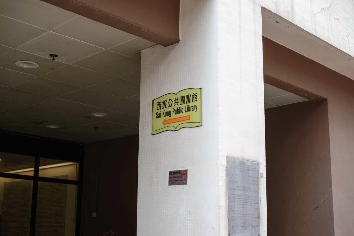 Sai Kung Public Library