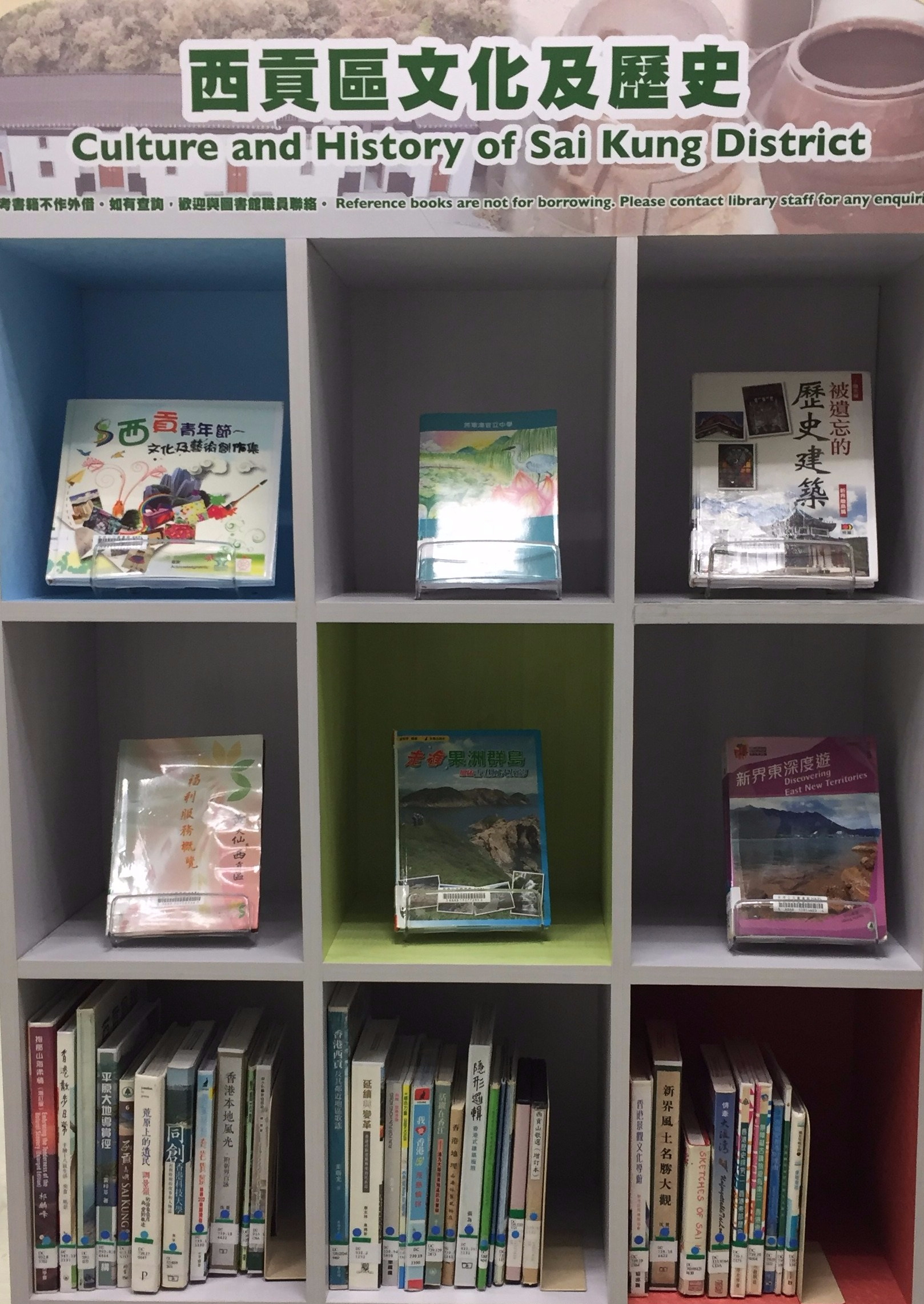 New books related to the Sai Kung District are on display