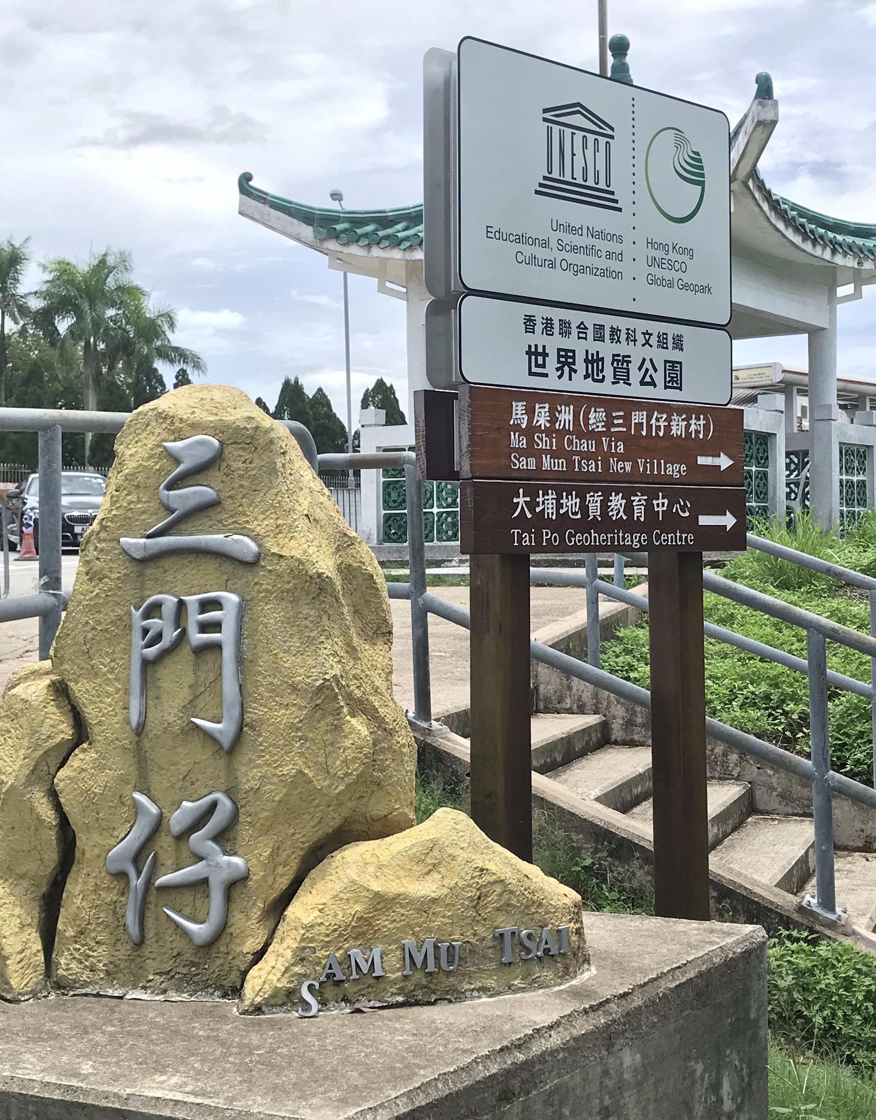 Sam Mun Tsai Village