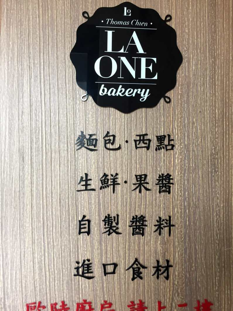 LA ONE Bakery