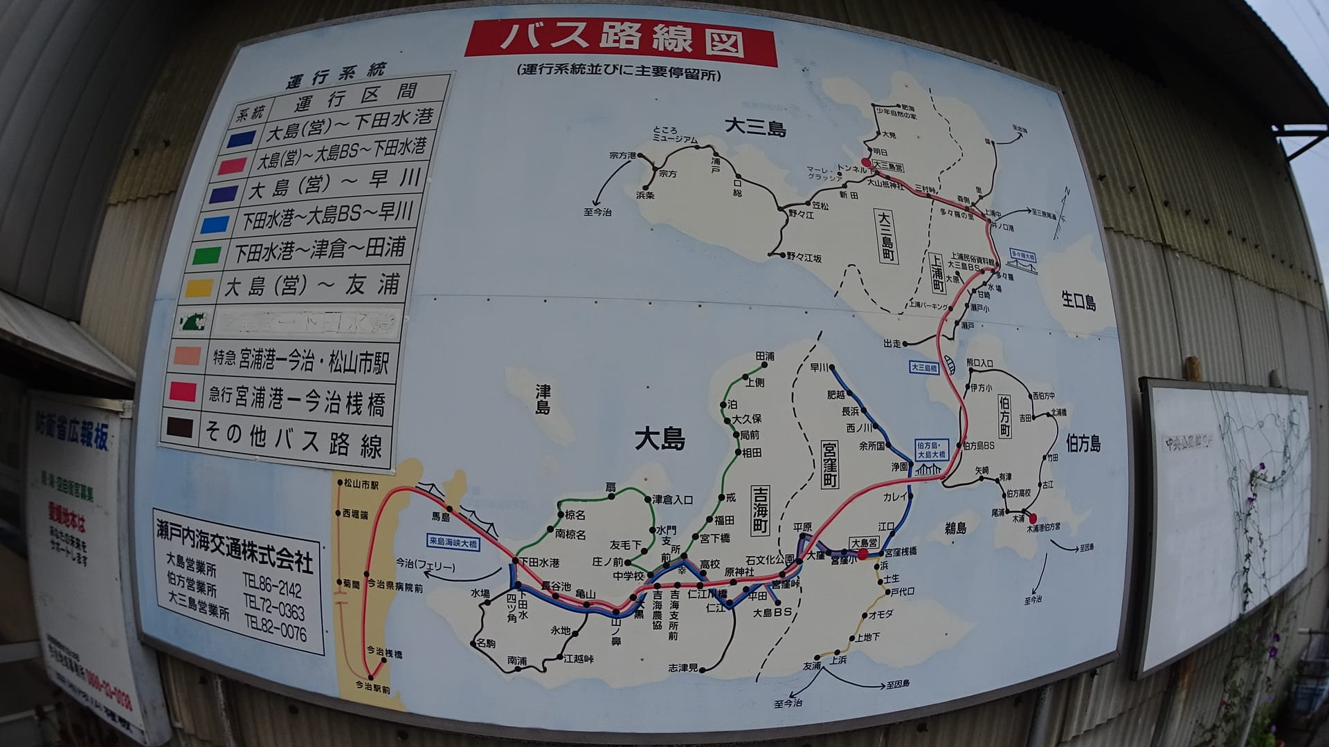 Bus routes available in Miyakubo Station