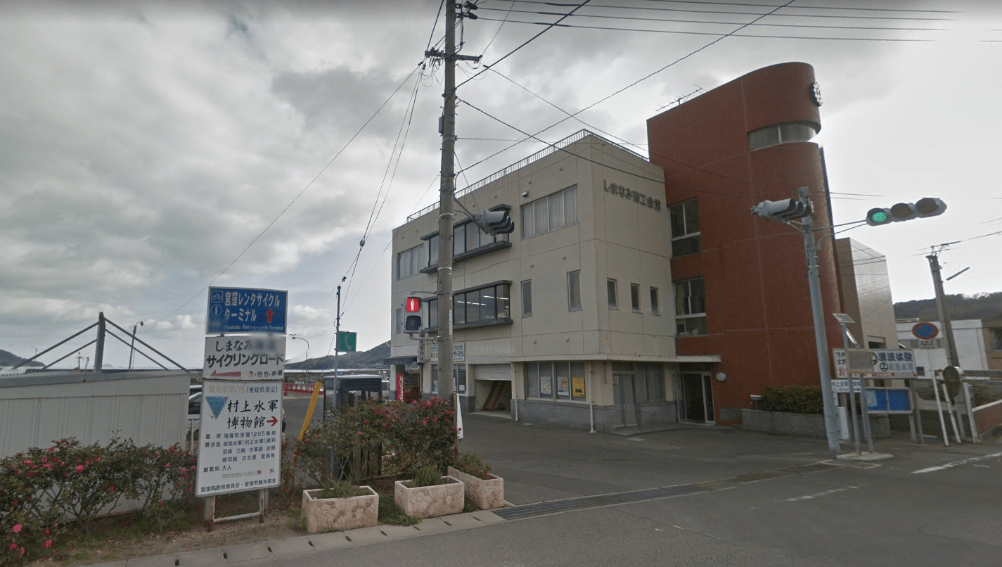 Miyakubo Rent-a-cycle Terminal