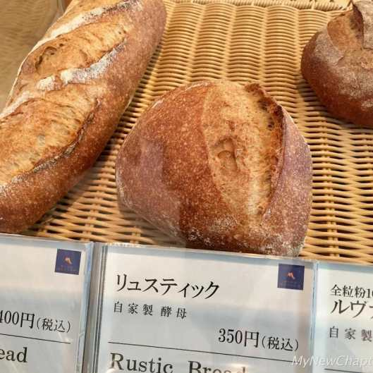 Homemade breads of the Peach Valley Restaurant, Miho Museum