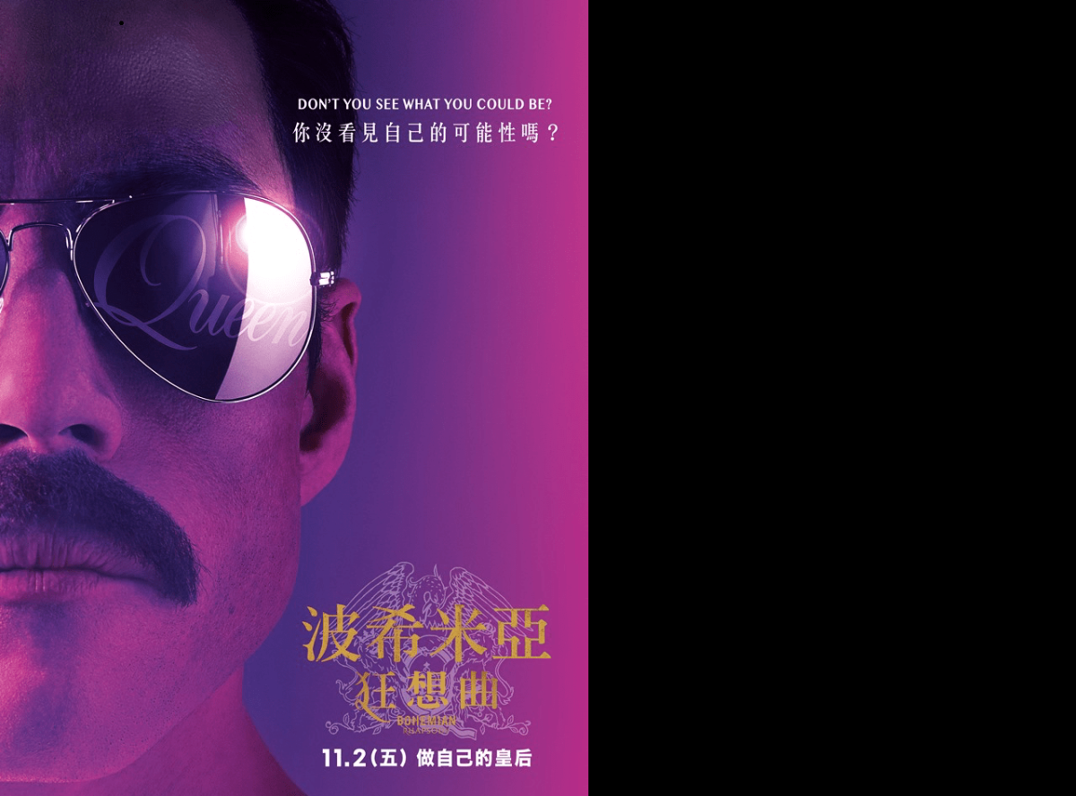 Bohemian Rhapsody Flyer (Courtesy of Vieshow Cinemas Taiwan)