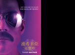 Bohemian Rhapsody Flyer (Courtesy of Vieshow Cinemas Taiwan)