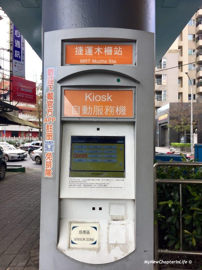 YouBike Kiosk 微笑單車自動服務機