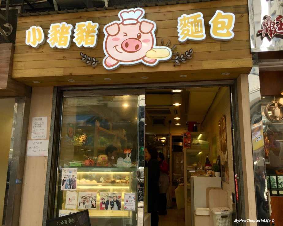 小豬豬麵包  Little Piggy Bakery