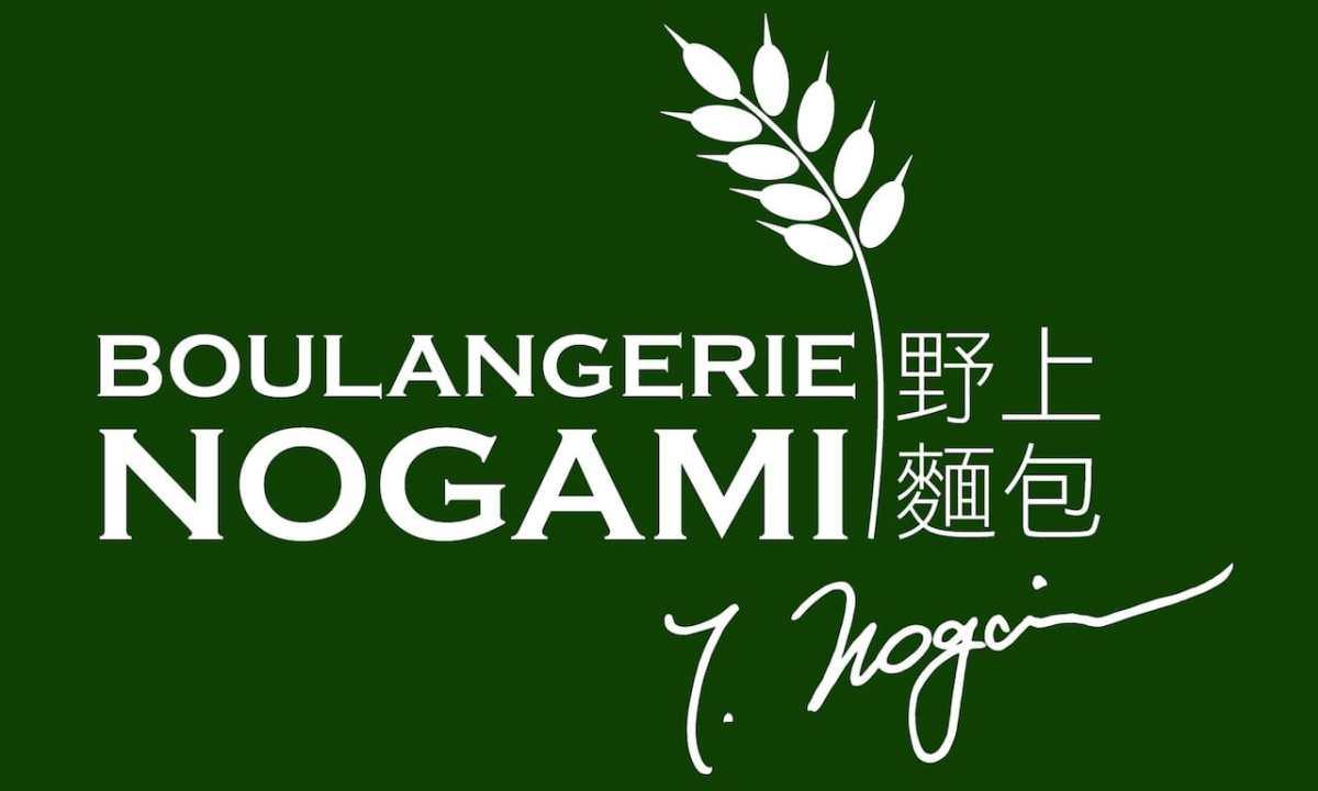 朝聖之旅 - 野上麵包  Boulangerie Nogami