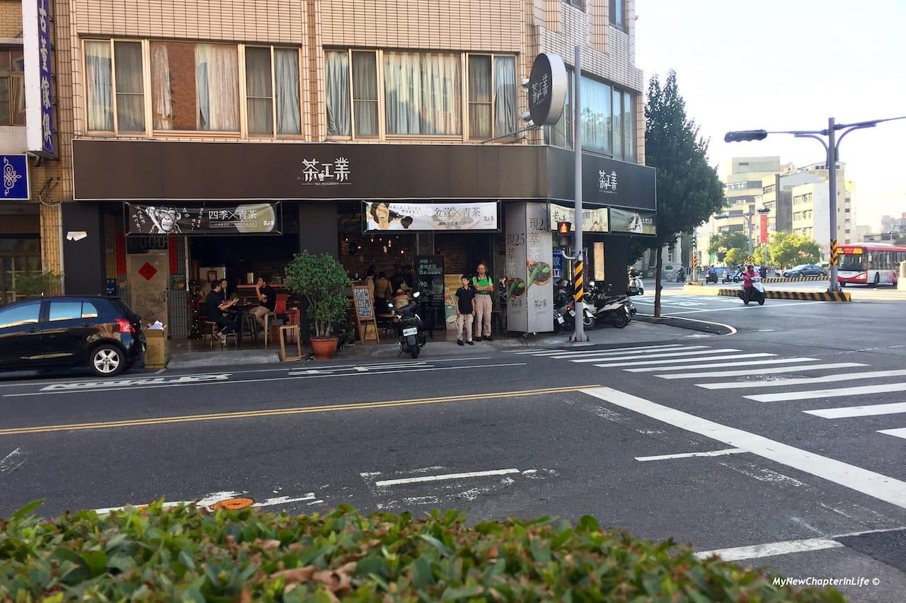 茶工業南門總店 Tea Industry Nammen Store