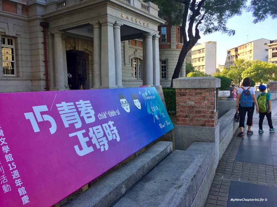 國立台灣文學館 National Museum of Taiwan Literature
