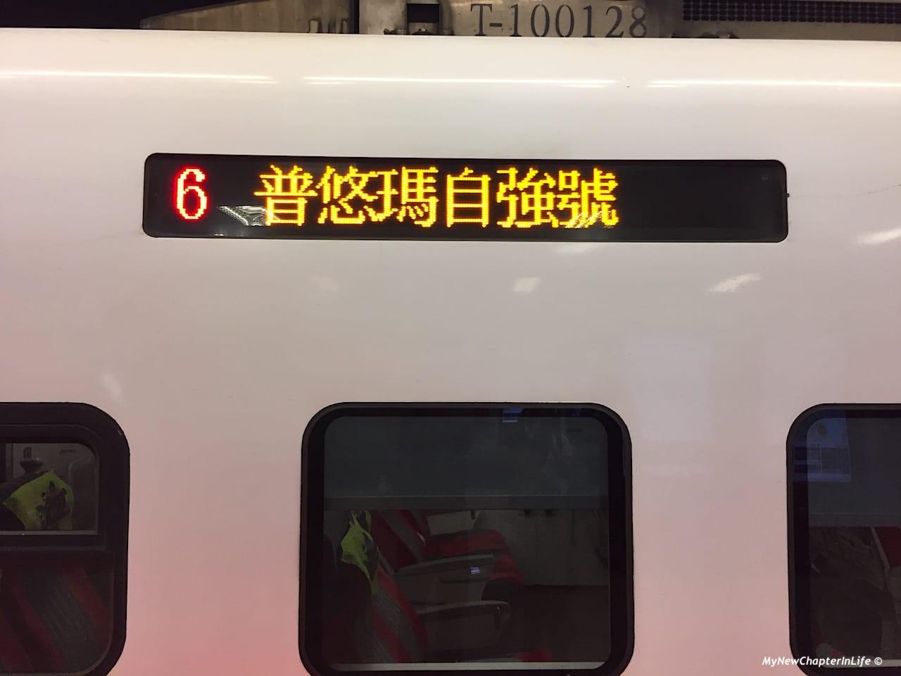 普悠瑪自強號 Taiwan Railway Puyuma Tze-chiang Limited Express