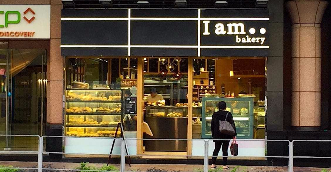I am .. Bakery