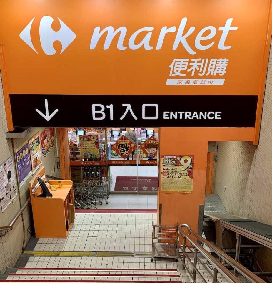 Carrefour Supermarket Market 便利購